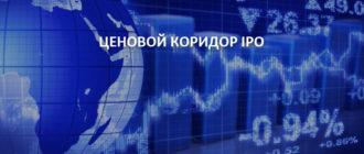 Ценовой коридор IPO