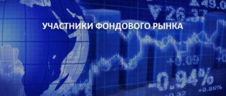 Участники фондового рынка