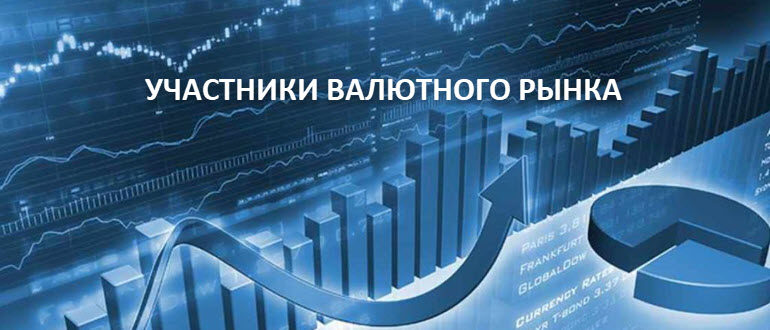 Участники валютного рынка