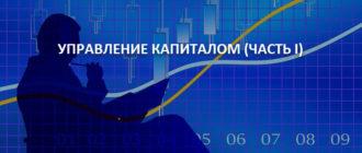 Управление капиталом (часть I)
