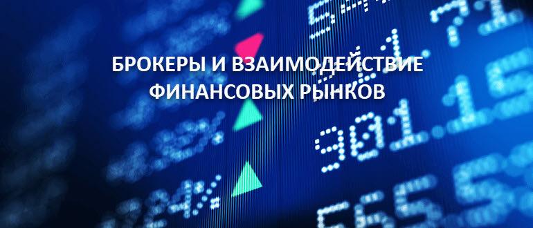 Взаимодействие финансовых рынков