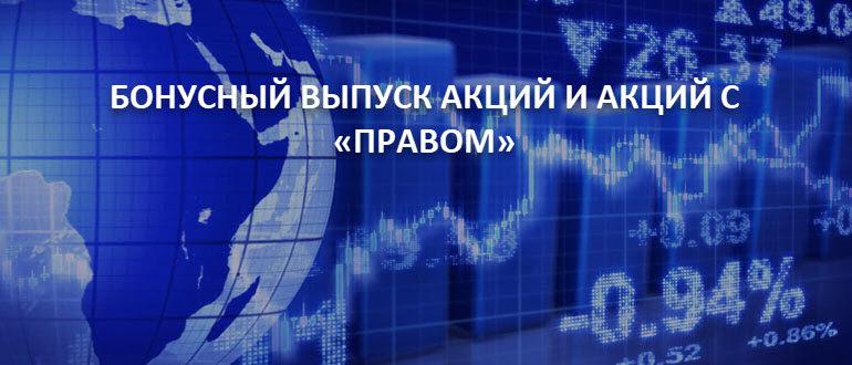 Бонусный выпуск акций и акций с «правом»