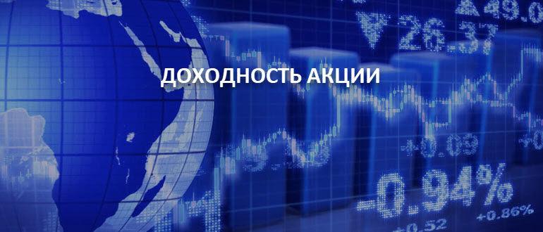 Доходность акции