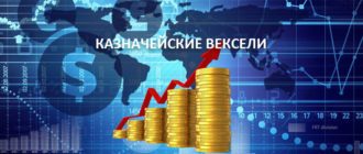 Казначейские вексели денежного рынка