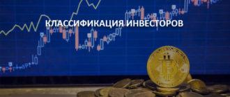 Классификация инвесторов