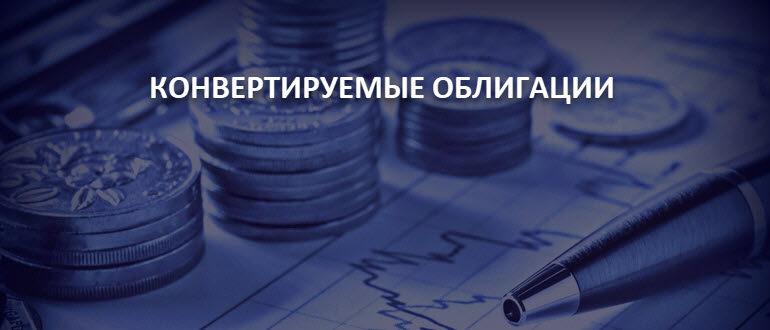 Конвертируемые облигации