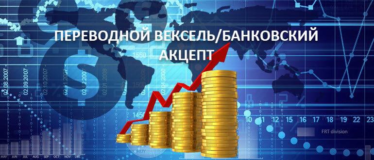 ПЕРЕВОДНОЙ ВЕКСЕЛЬ - БАНКОВСКИЙ АКЦЕПТ