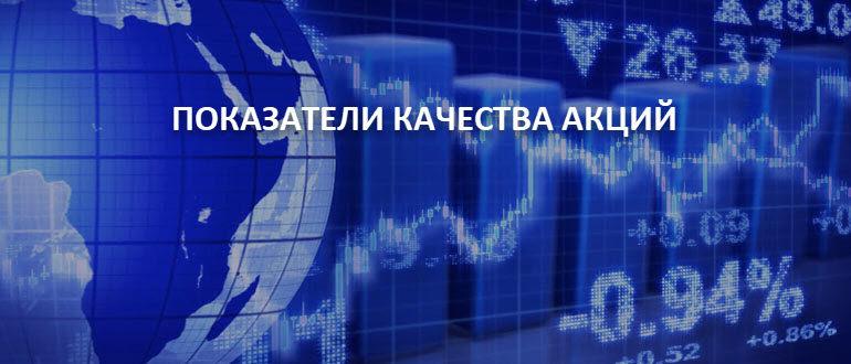Показатели качества акций