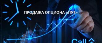 Продажа опциона «пут»