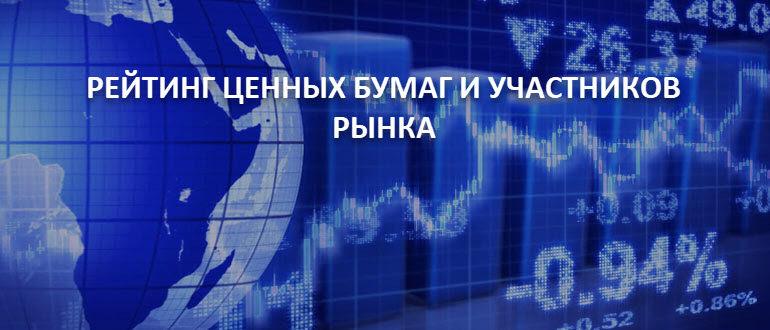 Рейтинг ценных бумаг и участников рынка