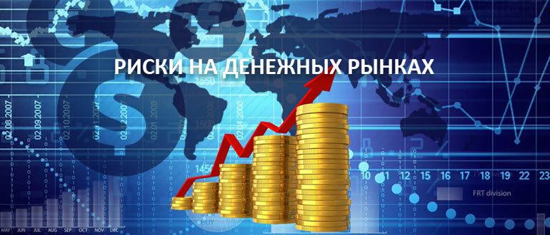 Риски на денежных рынках