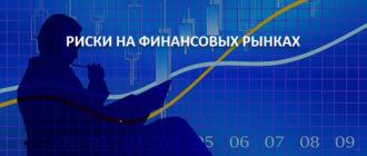 Риски на финансовых рынках