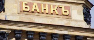 Организация работы банков