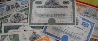 Акции - первичные финансовые ценные бумаги для формирования уставного капитала