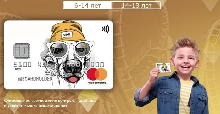 Преимущества детских и молодежных банковских карт