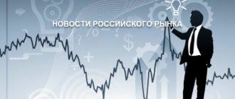Новости российского рынка ценных бумаг
