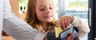 Контролируем детские расходы