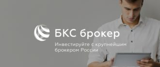 Разбираем возможности торговли с одним из самых надёжных брокеров России