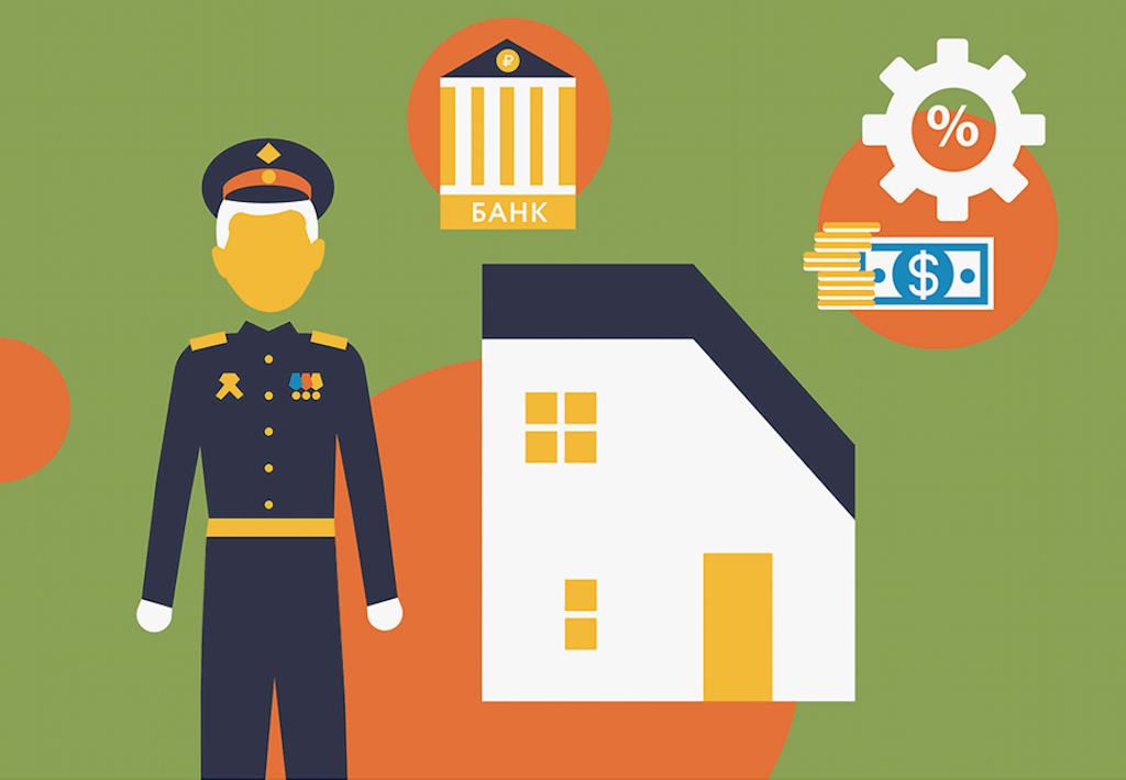 Что даёт рефинансирование ипотеки военным?