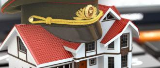 Ипотека для военных. Преимущества, особенности, разрешение форс-мажоров