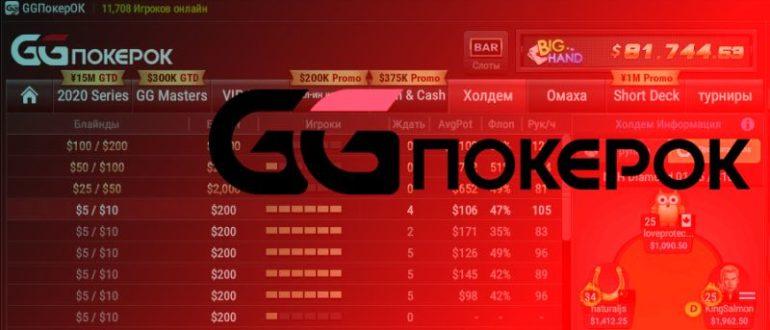 GGПокерОК. Играем в покер в лучшей игровой комнате