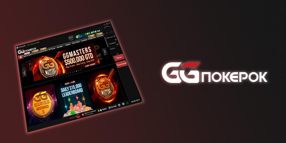 Как начать игру в покер на GGПокерОК