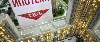 Быстрое оформление ипотеки в Москве: условия и этапы получения