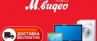 Почему лучше покупать на MVideo?