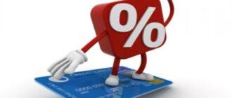 Как взять займ без процентов онлайн