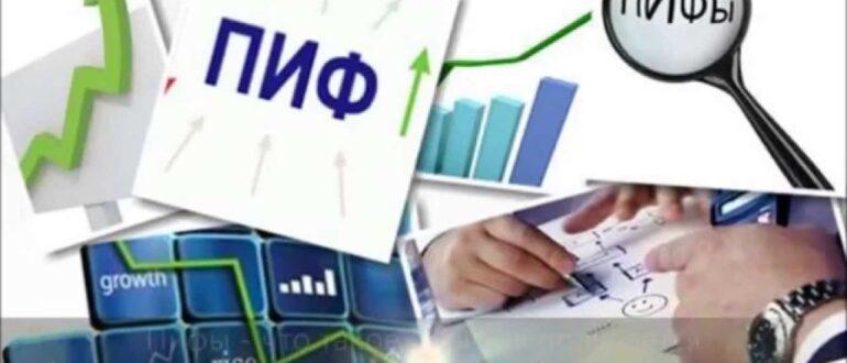 ПИФ: стоит ли вкладывать деньги?