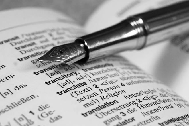 Преимущества платного перевода